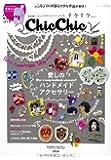 チクチク vol.4(2014)―普段着に、もっとクラフト&ハンドメイドを ハンドメイド作家のアクセ作品が好き! (SAN-EI MOOK)