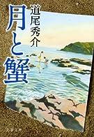 月と蟹 (文春文庫)