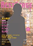 BEST STAGE (ベストステージ) 2012年 05月号 [雑誌]