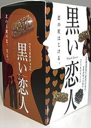 札幌グルメフーズ 黒い恋人 黒豆とうきびチョコ 7本×12箱