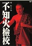 不知火檢校 [DVD]