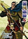 蒼天航路 VOL.6[DVD]