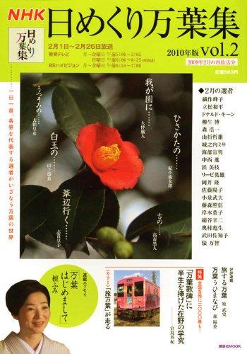 NHK 日めくり万葉集 2010年版 vol.2