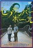 O.N.アベックホームラン「セプテンバー・ホール~9月の散らかった穴~」 [DVD]