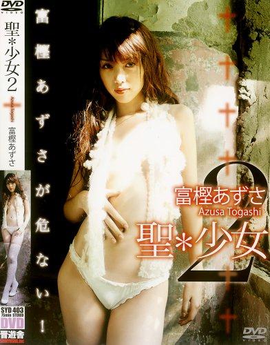 富樫あずさ DVD『聖*少女2』