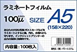 【数量限定】ラミネートフィルム サイズ:A5(158×220mm)厚さ:100ミクロン 枚数:100枚