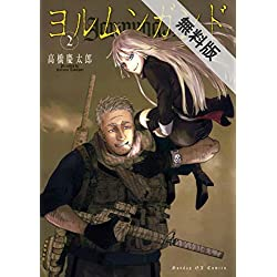 ヨルムンガンド(2)【期間限定 無料お試し版】 (サンデーGXコミックス)
