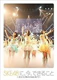 [初回特典:Amazon.co.jp限定絵柄生写真付] SKE48に、今、できること 〜2011.05.02 @ AKASAKA BLITZ〜 [DVD]