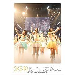 SKE48�ɁA���A�ł��邱�� ~2011.05.02 @ AKASAKA BLITZ~ [DVD]