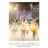 SKE48に、今、できること ~2011.05.02 @ AKASAKA BLITZ~ [DVD]