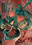 幻想水滸伝ティアクライス 公式キャラクターガイド (KONAMI OFFICIAL BOOKS)