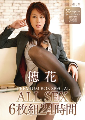 穂花PREMIUM BOX SPECIAL ALL SEX 6枚組24時間 プレミアム [DVD]