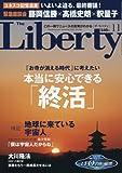 ザ・リバティ 2015年 11 月号 [雑誌]