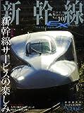 新幹線EX (エクスプローラ) 2009年 03月号 [雑誌]