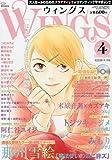 Wings (ウィングス) 2010年 04月号 [雑誌]