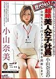 歴代No.1「超絶美人女子社員」小山奈美の公開生SEX付きファン感謝祭を開催します。 [DVD]