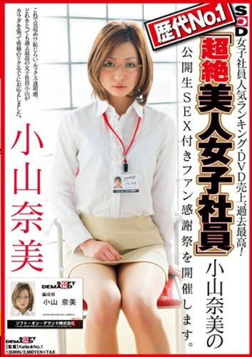 [ャ山奈美] 歴代No.1「超絶美人女子社員」小山奈美の公開生SEX付きファン感謝祭を開催します。