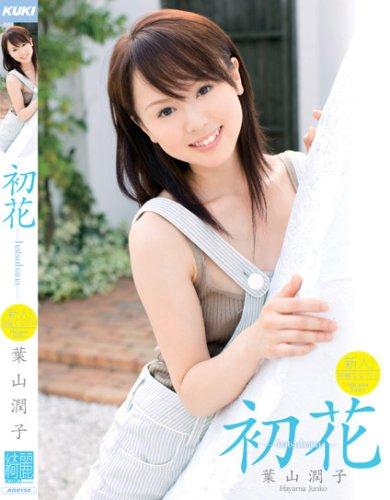 [葉山潤子] 初花-hatsuhana- 葉山潤子 新人!綺麗な女の子