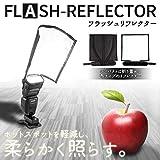 STARDUST フラッシュリフレクター ストロボ ディフューザー バウンス撮影 デジイチ 一眼 外付け 布 ライティング SD-FLAREF
