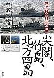 尖閣、竹島、北方四島―激動する日本周辺の海