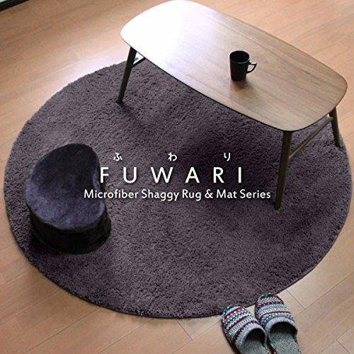 ふわふわもこもこ マイクロファイバーシャギーラグ FUWARI/円形 直径150cm グレー/ホットカーペット対応・床暖房対応・手洗いOKのウォッシャブル・滑り止め付き/ふわり
