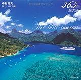 365日海の旅―The blue ocean