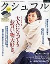 クシュフル vol.31(本当にあった笑える話 2014年11月号増刊) [雑誌]