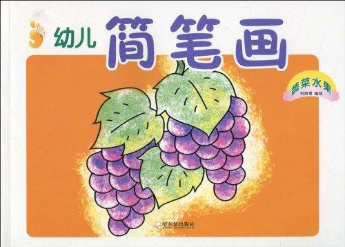 幼儿简笔画:蔬菜水果图片/大图(51773436号)