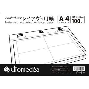 ディオメディア アニメーションレイアウト用紙 100枚