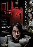 叫 プレミアム・エディション [DVD]