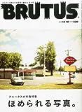 BRUTUS (ブルータス) 2013年 10/15号 [雑誌]