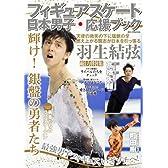 フィギュアスケート日本男子応援ブック (DIA COLLECTION)