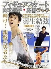 フィギュアスケート日本男子応援ブック