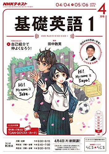 NHKラジオ 基礎英語1 2016年 4月号 [雑誌] (NHKテキスト)