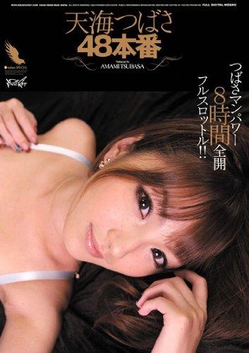 天海つばさ48本番 アイデアポケット [DVD]