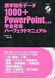医学図形データ1000+ PowerPointによる学会発表パーフェクトマニュアル (エクスナレッジムック)