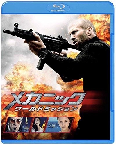 メカニック:ワールドミッション ブルーレイ&DVDセット(初回仕様/2枚組/特製ブックレット付) [Blu-ray]