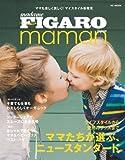 フィガロ ママン (madame FIGARO japon maman) (HC-MOOK)