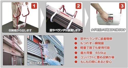避難はしご 2階用