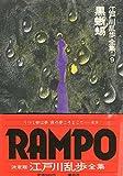 江戸川乱歩全集〈第9巻〉黒蜥蝪 (1979年)