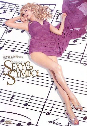 たかはし智秋写真集「SEXY SYMBOL」(セクシーシンボル)