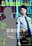 日本映画navi vol.59 (NIKKO MOOK)