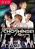 FANTASTIC CHOSHINSEI 24/7  DVD 【初回限定生産版】(2枚組/本編DISC1枚+特典DISC1枚)