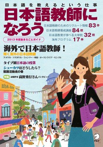 日本語教師になろう2013年度