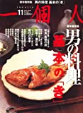 一個人 (いっこじん) 2008年 11月号 [雑誌]