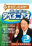 池上彰の学べるニュース2