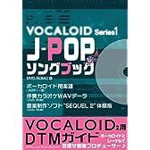 J-POPソングブック DVD-ROM付 メロ譜+カラオケデータ集でDTMを始めよう! (ボーカロイド・シリーズ 1)