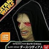 《公式》 スターウォーズ コレクターズ マスク 【 ダース シディアス 】 日本製 パルパティーン STAR WARS オフィシャル ライセンス コスプレ
