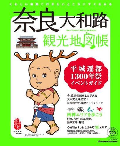 奈良・大和路 観光地図帳 平城遷都1300年祭イベントガイド (Jガイドマガジン)