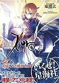 「Fate/Zero」文庫版第4巻など星海社文庫4月新刊の予約受付中